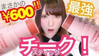 【プチプラ】最強スティックチーク!!【セザンヌ】