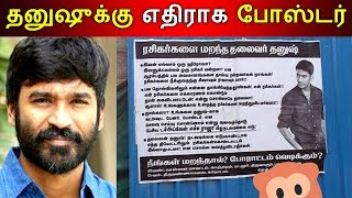 Dhanush got insulted