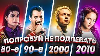 ПОПРОБУЙ НЕ ПОДПЕВАТЬ 200 САМЫХ НАЗОЙЛИВЫХ ПЕСЕН ЗА 30 ЛЕТ (ХИТЫ 1980-2010)