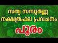 പൂരം പിറന്ന പുരുഷന് യശസ്സികളും കീര്ത്തിമാന്മാരും||Health Tips Malayalam