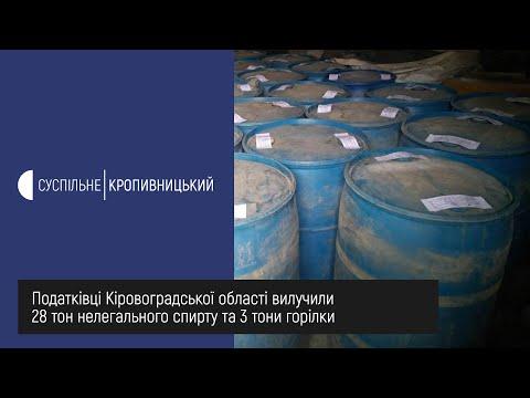 Суспільне Кропивницький: Податківці Кіровоградської області вилучили 28 тон нелегального спирту та три тони горілки