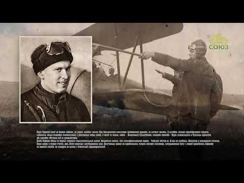 Этот день в истории. 30 мая 2019. Дважды Герой Советского Союза лётчик-ас Борис Сафонов