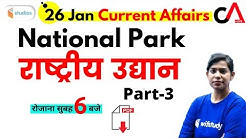 6:00 AM - Daily Current Affairs Quiz by Krati Ma'am | 26th Jan 2020 | National Parks in India Tricks