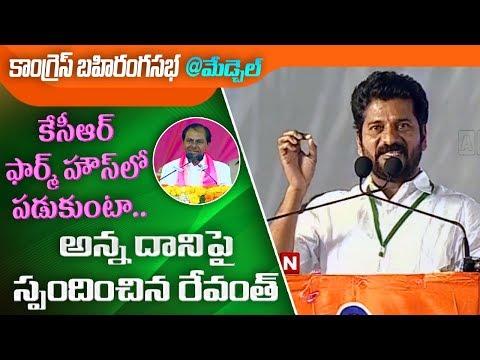 Revanth Reddy Speech at Congress Public Meeting | Medchal | Telangana Elections 2018 | ABN Telugu