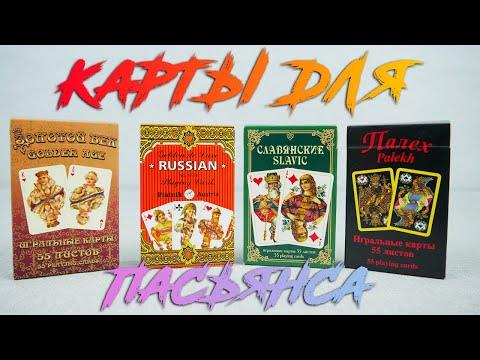 Игральные карты Piatnik купить в Киеве