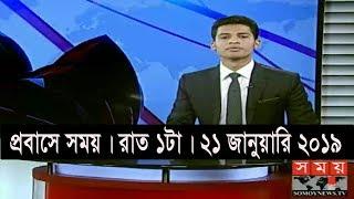 প্রবাসে সময়। রাত ১টা    ২১ জানুয়ারি ২০১৯   Somoy tv bulletin 1am   Latest Bangladesh News