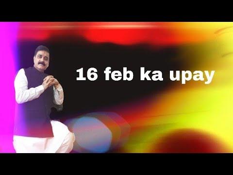 16 February 2019 उपाय यह उपाय प्रत्येक दुख समाप्त कर देगा
