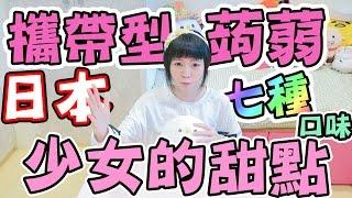 【開箱試吃】攜帶型點心 蒟蒻 果凍 ORIHIRO ぷるんと 日本  | 可可酒精 thumbnail