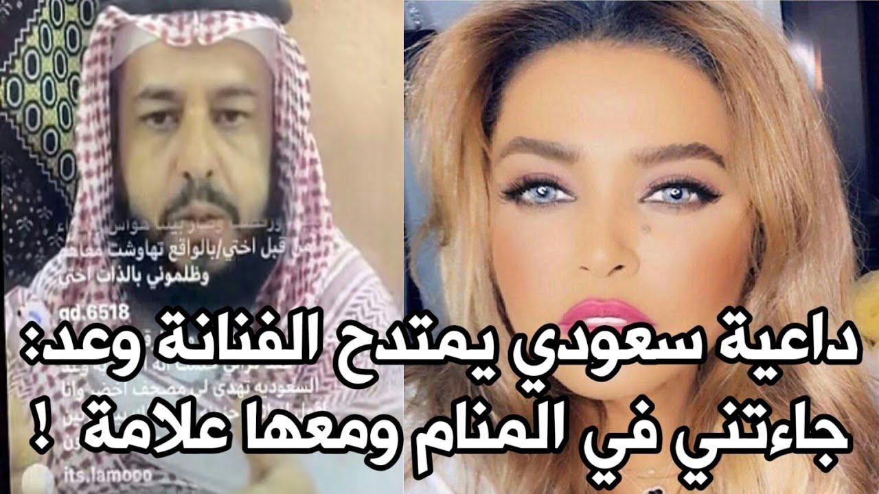 داعية سعودي يمتدح الفنانة وعد: جاءتني في المنام ومعها علامة !