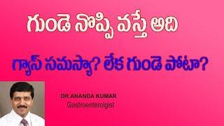 గుండెలో నొప్పి వస్తే అది గ్యాస్ సమస్యా? లేక గుండె పోటునా?   Dr Anand Kumar