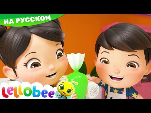 Учимся готовить мороженое! | Мои первые уроки | Детские песни | Little Baby Bum