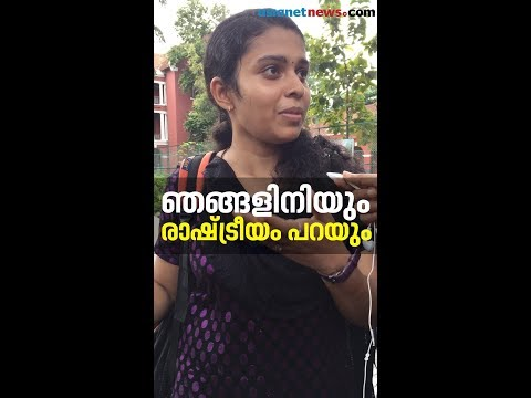 Students responds on Politics have no place in campus: Kerala HC | Web Exclusive 13 Oct 2017