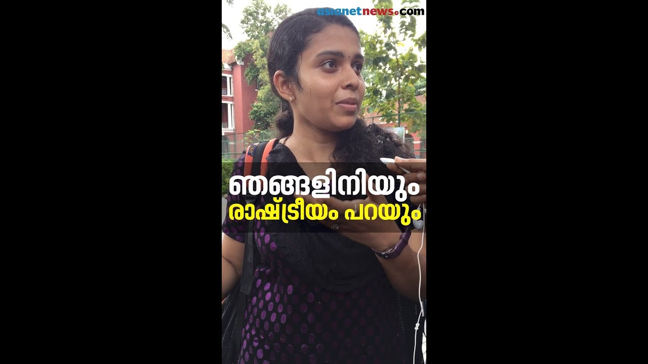 campus politics in kerala Get all the latest news and updates on campus politics only on news18com read all news including political news, current affairs and news headlines online on campus politics today.