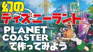 【プラネットコースター】幻のディズニーランドを作ってみよう【Vtuber】
