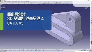 [풀이동영상] 3D모델링 연습도면 4 (CATIA V5…