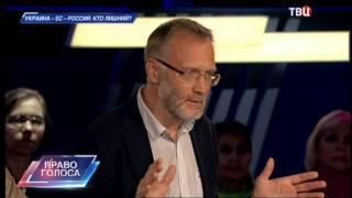 Украина - ЕС - Россия: кто лишний? Право голоса