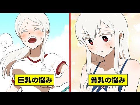 【漫画】巨乳と貧乳の苦悩の違い【漫画動画】