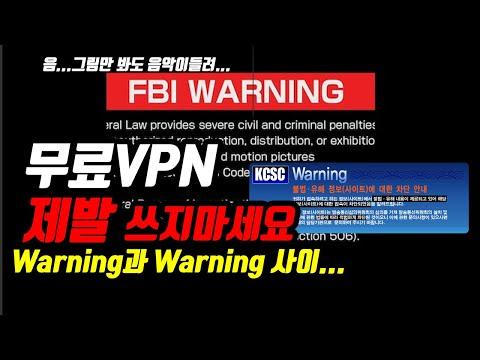 무료 VPN 제발 쓰지마세요. FBI Warning 보려다가 큰일나요...