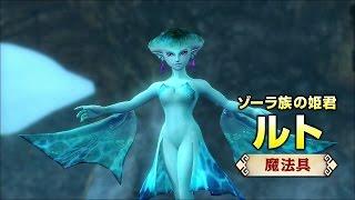 『ゼルダ無双』  ルト(魔法具)プレイムービー thumbnail