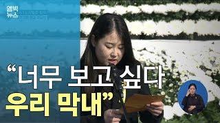 """세월호 희생자 故 남지현 학생 언니의 편지 """"4년 동안 언니의 온 세상은 너였어. 너무 보고 싶다. 우리 막내"""""""