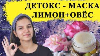 ОТБЕЛИВАЮЩАЯ МАСКА С ЛИМОНОМ И ОВСЯНКОЙ