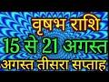15 अगस्त से 21 अगस्त 2019 वृषभ राशि। साप्ताहिक राशिफल