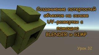 Разработка игр (Урок 32 - Создание потертостей на объектах с помощью Blender и Gimp)