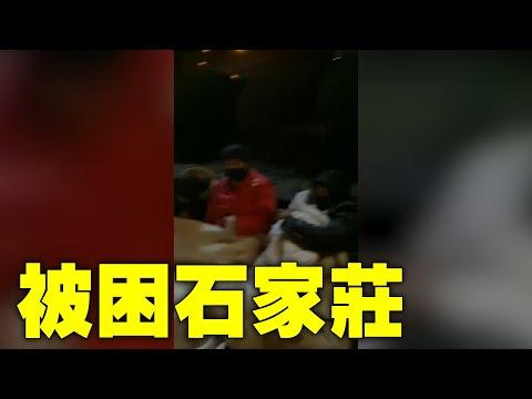 石家庄封城致市民露宿街头(图/视频)