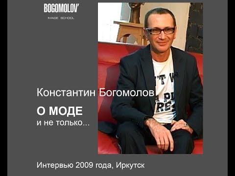 Константин Богомолов о моде и не только…