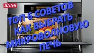 видео Какую выбрать микроволновую печь