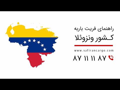 ونزوئلا، راهنمای فریت بار و قوانین گمرکی  Air Freight to Venezuela