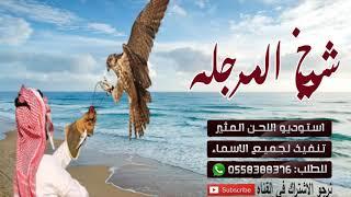 شيلة مدح ابوي ابو محمد ll شيخ المرجله ll تنفيذ بالاسماء