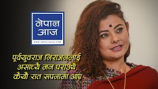 म राम्री थिएँ, माओवादीले लैजाला भन्ने डर थियो | Susma Karki | Nepal Aaja