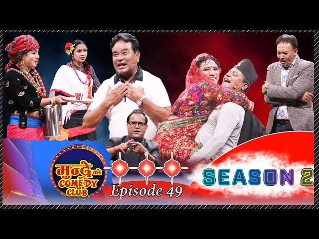 Mundre ko comedy club season 2 episode 49 ।।Jaya nanda ,Shiva shinkhar ,Ravi dangol ||  Full Episode