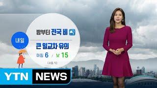 [날씨] 내일 밤부터 전국에 비...큰 일교차 유의하세요! / YTN