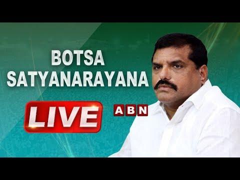 Botsa Satyanarayana LIVE | Botsa Satyanarayana Reacts Over Chandrababu Residence Issue | ABN LIVE
