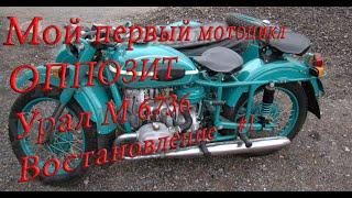 Мой первый мотоцикл - ОППОЗИТ. Урал М 6736