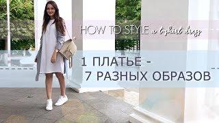 видео С какой обувью носить платье