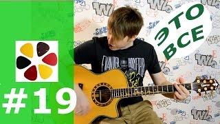 Бонустрек 19/ Это все- ддт, разбор, кавер, вступление, бой, аккорды, перебор, на гитаре