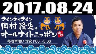 2017年08月24日 ナインティナイン岡村隆史のオールナイトニッポン 2017...
