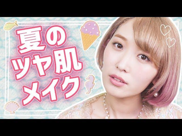 夏のツヤ肌メイク♡【RAXY】  Summer Makeup♡