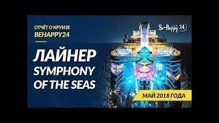BeHappy24  Отчёт о круизе с лайнера Symphony of the Seas  Май 2018 года