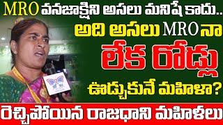 Amaravati Women Fires On MRO Vanajakshi | Public Talk on MRO Vanajakshi Comments On Farmers