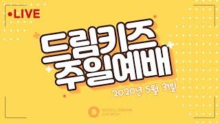 200531 서울드림교회 드림키즈 주일예배