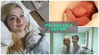 Роды без боли: мой опыт и основные правила