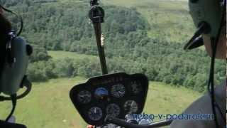 Полеты на вертолете Robinson-R44 - первая версия