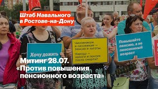 Митинг против повышения пенсионного возраста в Ростове-на-Дону 28.07.