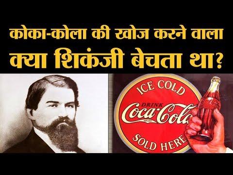 Coca cola की खोज करने वाला Shikanji बेचता था या नहीं, पता चल गया   Rahul Gandhi