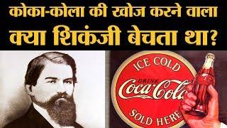 Coca cola की खोज करने वाला Shikanji बेचता था या नहीं, पता चल गया | Rahul Gandhi