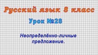 Русский язык 8 класс (Урок№28 - Неопределённо-личные предложения.)